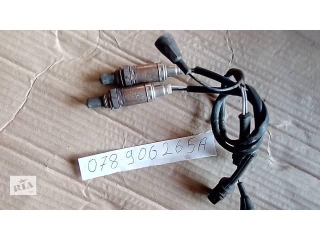 лямбда зонд для Audi 100, A6, 2.6i, 2.8i 078906265A- объявление о продаже  в Львове