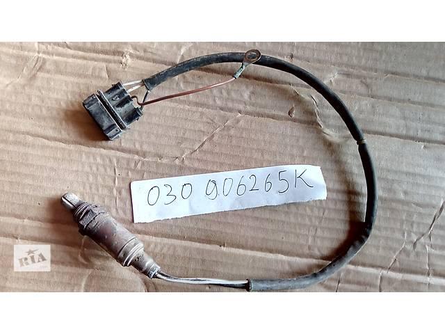 купить бу лямбда зонд для Volkswagen Passat B5 030906265K в Львове