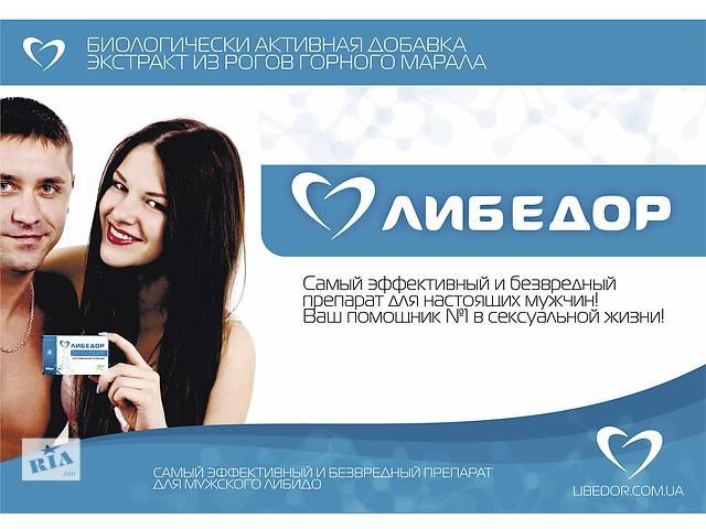 продам Либедор бу в Харькове
