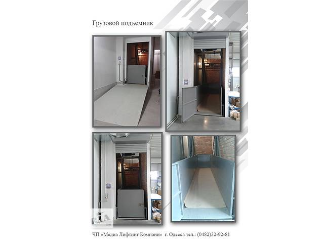 бу Лифты, подъемные установки, автоматические двери, роллеты, лебедки, пандусы в Киеве