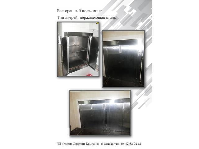 Лифты, подъемные установки, автоматические двери, роллеты, лебедки, пандусы- объявление о продаже   в Украине