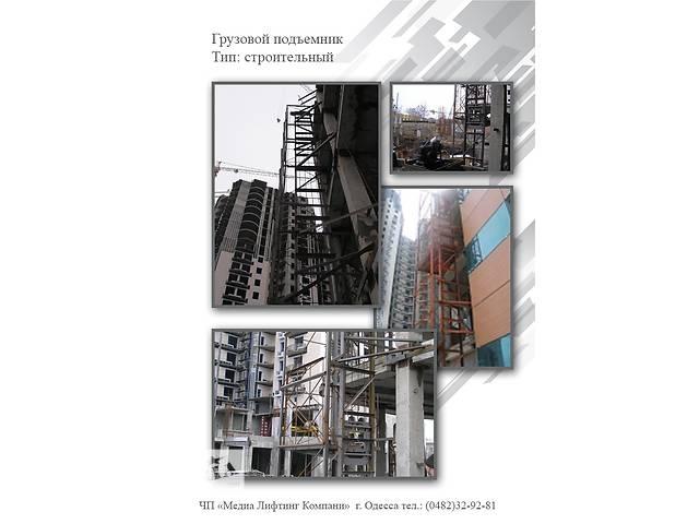 бу Лифты, подъемные установки, автоматические двери, роллеты, лебедки, пандусы  в Украине