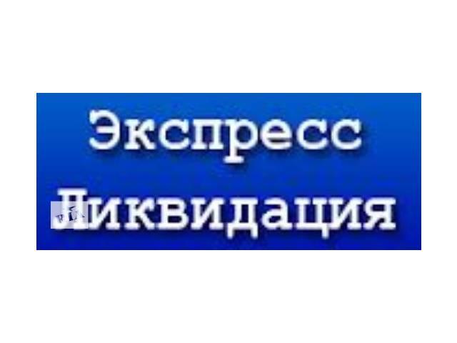 бу Ликвидация предприятия ооо, чп за 1 день, Харьков, вся Украина  в Украине