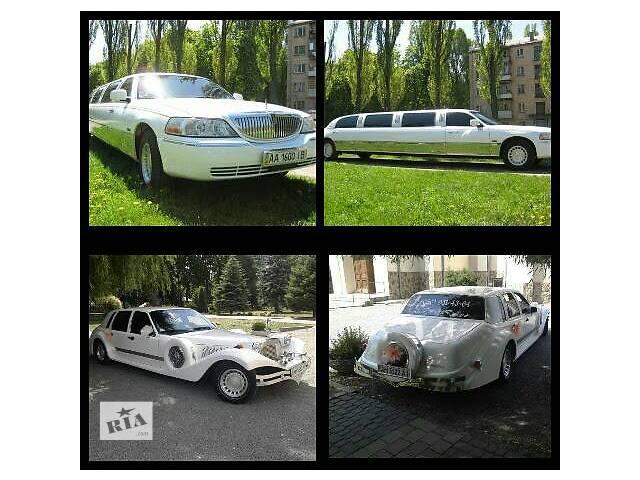 купить бу лимузин лимузин Свадебный кортеж в Тернополе