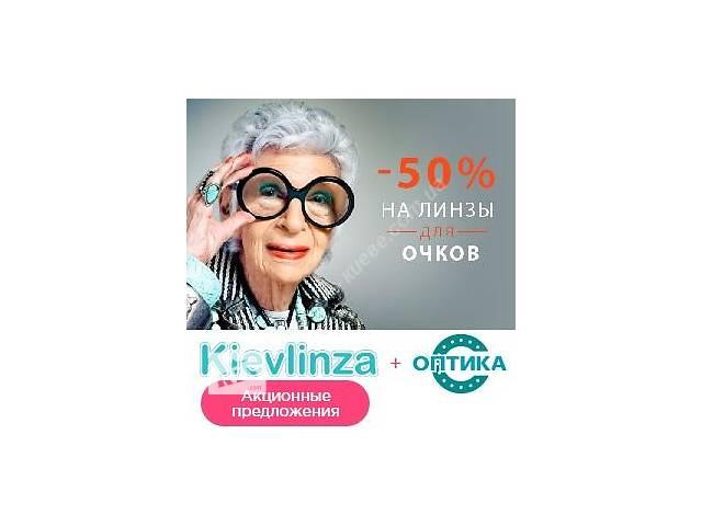 бу Линзы 2016 для очков без переплаты. Киев  в Украине
