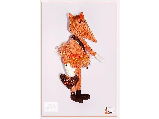 продам Лиса Алиса. Текстильная кукла ручной работы. бу в Херсоне