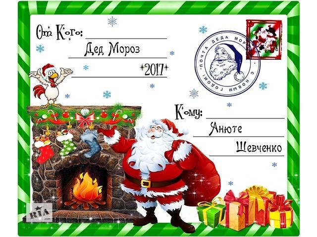 продам Лист від Діда Мороза - казковий новорічний подарунок для Вашої дитини! бу в Харькове