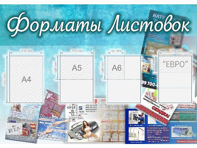 купить бу Листовки, Еврофлаера, Буклеты любых форматов: А6, А5, А4,А3 и нестандартных. Цифровая, Ризография, Офсетная печати. в Харькове