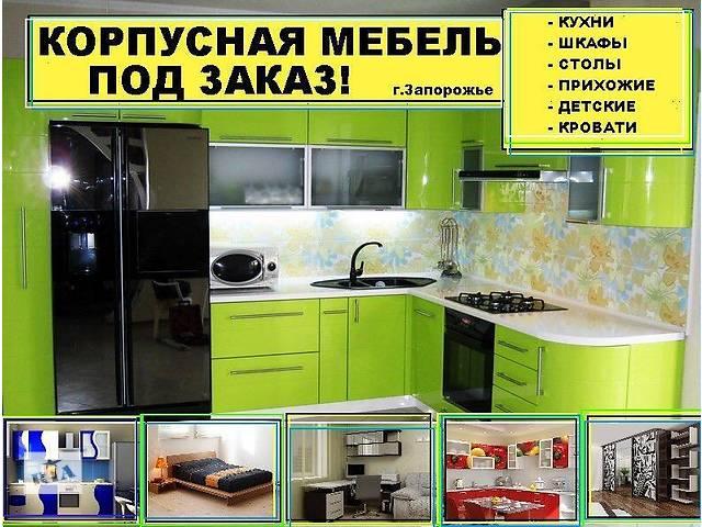 продам Любая Копрусная Мебель Под Заказ Запорожье, Днепропетровск, Киев! бу в Запорожье