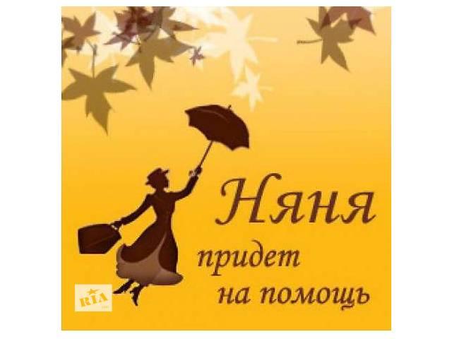 купить бу Любящая няня в Харькове