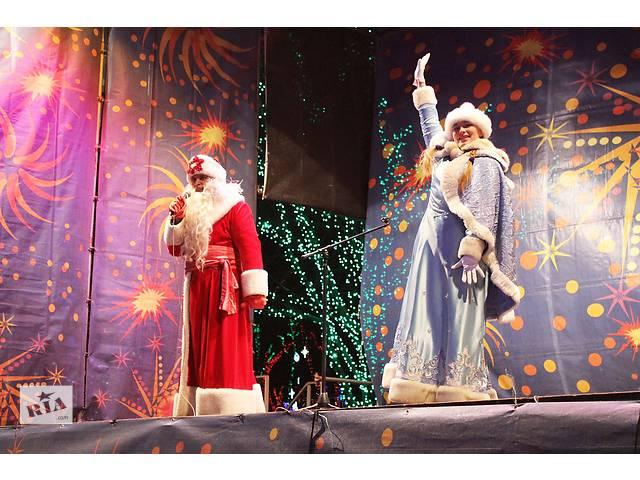 Дед Мороз и Снегурочка. Превратим Новый год в волшебство на корпоративе, в садике, в компании, дома- объявление о продаже  в Днепре (Днепропетровск)