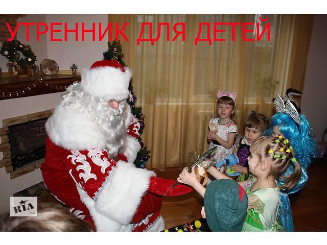 Пригласите Деда Мороза и Снегурочку на корпоратив, утренник, домой, на вечерику.- объявление о продаже  в Днепре (Днепропетровске)