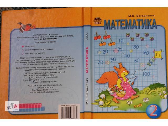 Підручник математика 2 клас мв богданович гп лишенко