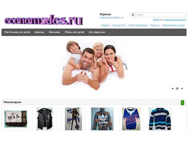 купить бу Магазин с бесплатной доставкой по Украине.  в Украине