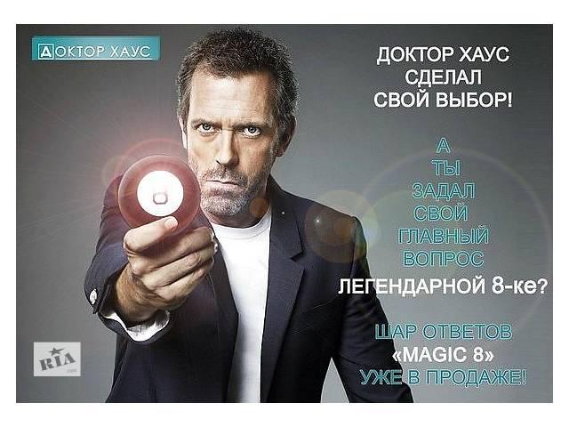 купить бу Магический шар предсказаний - универсальный сувенир для любого повода в Харькове