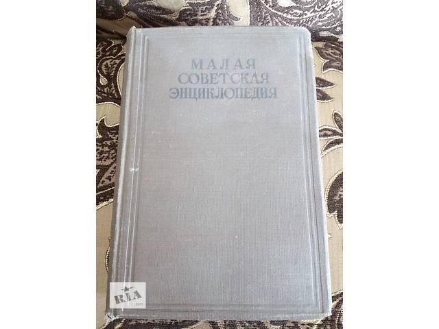 купить бу Малая советская энциклопедия Том 11 (1947 год) в Киеве