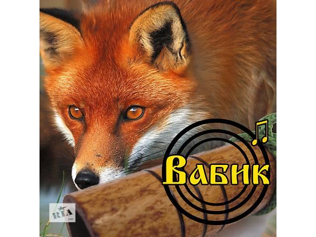 бу Манок на хищника (лису, рысь, волка) в Луцке