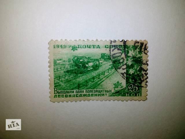 бу Марка 1949 года в Сумах
