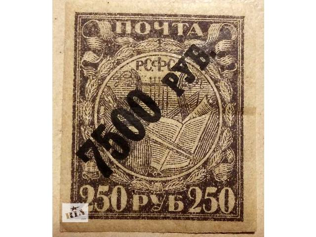 продам марка России 1918 год не гашеная бу в Киеве