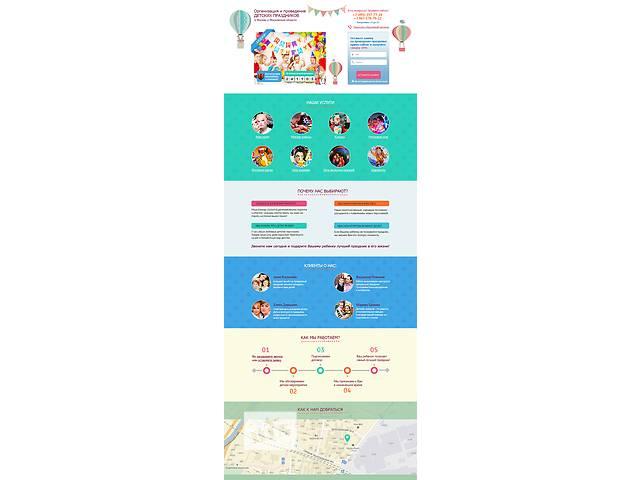 купить бу Створення LANDING PAGE від 1500грн. Seo-оптимізація сайту. CMS Wordpress  в Україні