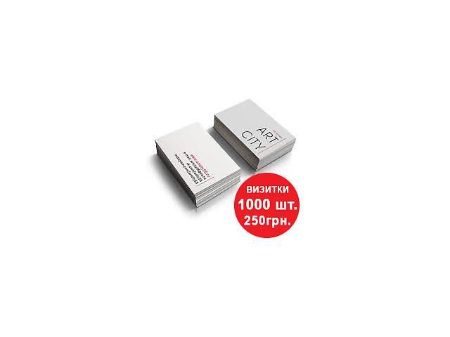 визитки киев 1000 шт 100 грн