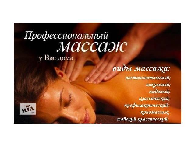 купить бу массаж Антицеллюлитный, Аппаратный Вакуумный, Спины,Воротниковой зоны,Обертывание  в Днепре (Днепропетровск)