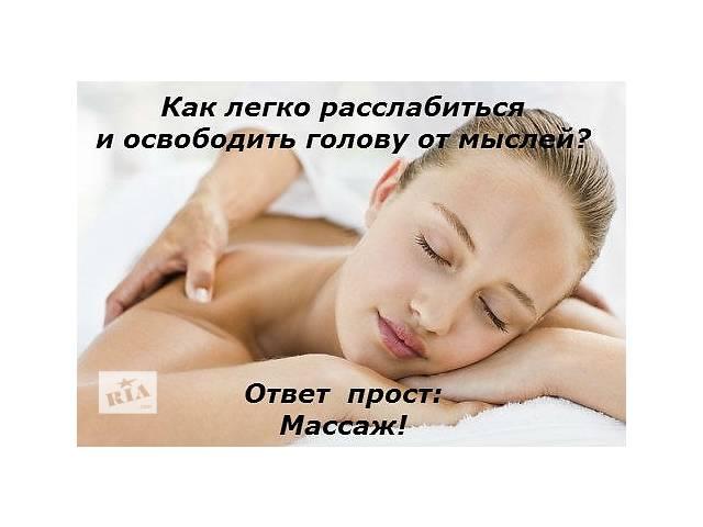 бу  МАССАЖ качественный( антицеллюлитный, Общий, спина , Лицо) в Донецке