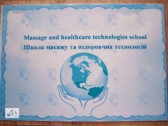 Массаж с выездом на дом- объявление о продаже  в Запорожье