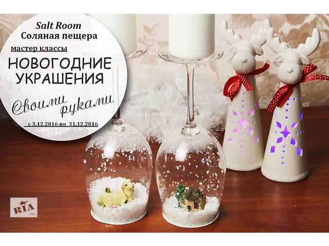 купить бу Мастер классы Новогодние в Киеве