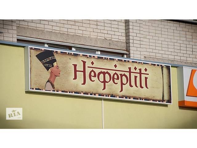 продам Мастер маникюр и педикюра в салон красоты Нефертити бу в Чернигове