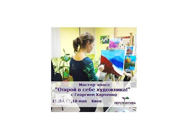 Георгий харченко мастер класс