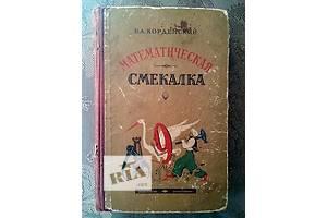 б/у Научные книги