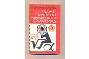 б/у Книги по математике