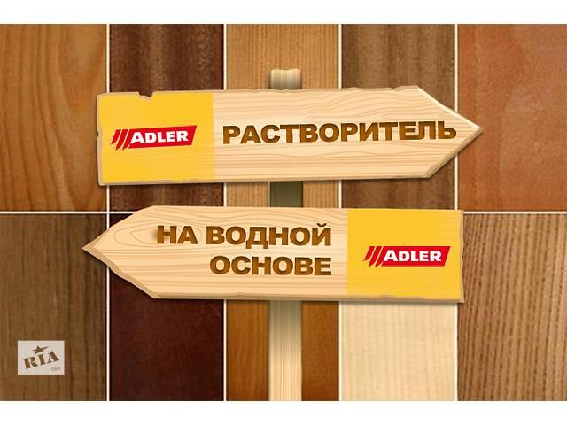 Материалы для покраски домов, мебели, окон и дверей- объявление о продаже  в Житомире