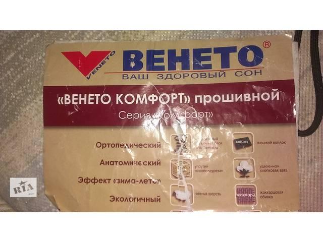 продам Матрас  Венето бу в Киеве