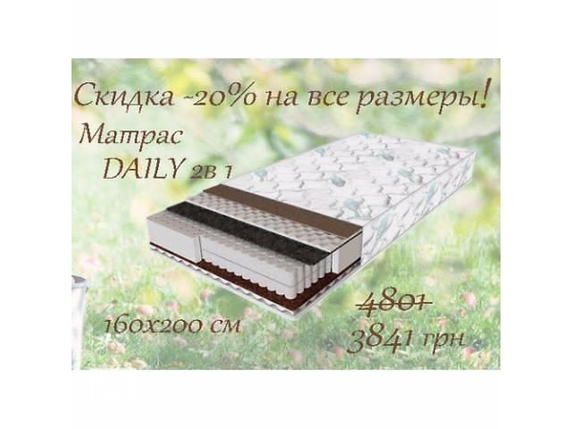 Матрас 160х200 Sleep&Fly Daily 2 в 1- объявление о продаже  в Киеве