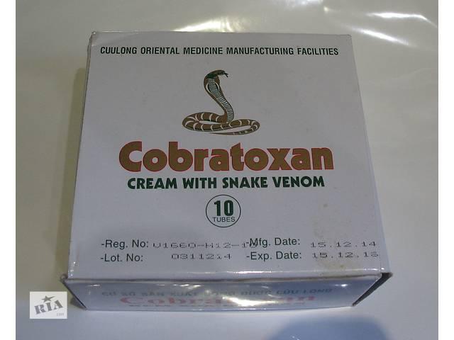 продам Мазь Кобратоксан оригинал Вьетнам бу в Херсоне