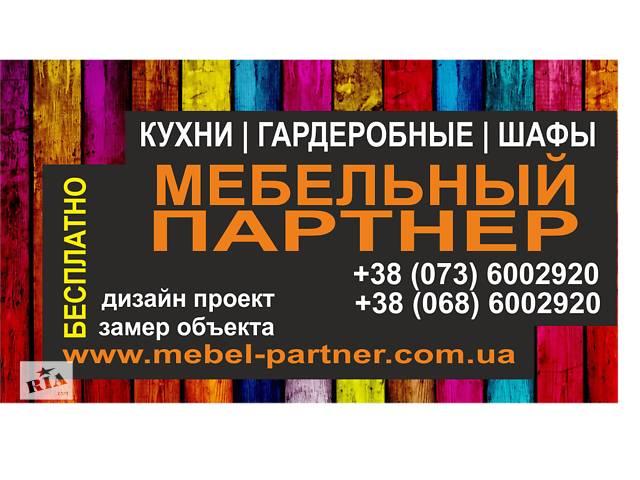бу Мебель для квартир,домов, торговых помещений в Одессе