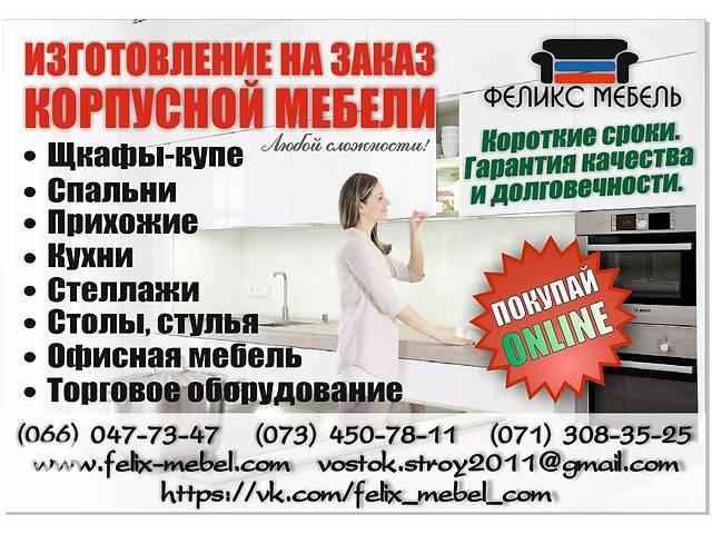 купить бу Мебель на заказ в Донецке