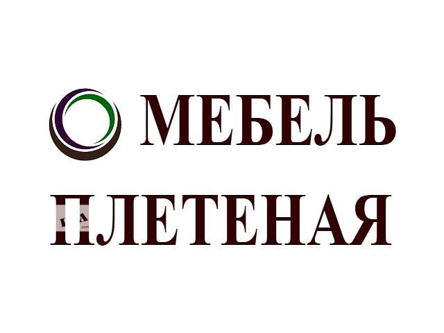 продам Мебель для дома, мебель для сада, мебель для веранды, мебель для бассейна, мебель для ресторана, мебель для кафе, салона бу в Киеве