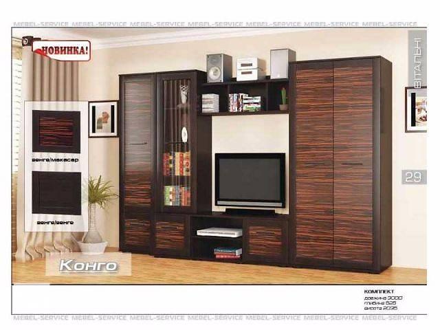бу Мебель для гостиной Горки Стенки новый Конго в Киеве