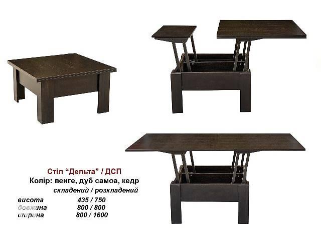 бу Мебель для гостиной Стол-трансформер новый в Киеве