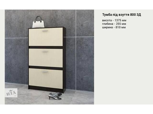 бу Мебель для прихожей Этажерки для обуви новый в Киеве