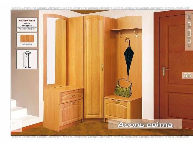 бу Мебель для прихожей Вешалки новый комоды Асоль светлая в Киеве