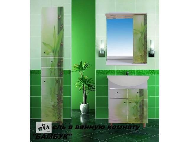 Мебель в ванную комнату- объявление о продаже  в Киеве