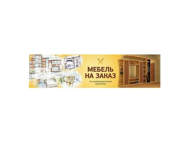 бу Мебельная компания Престиж в Кропивницком (Кировограде)
