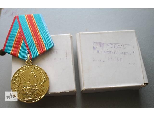 """продам Медаль """"В память 1500-летия Киева"""" бу в Тернополе"""