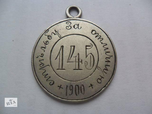 купить бу медаль за отличную стрельбу 1900 год , серебро  в Кропивницком (Кировоград)