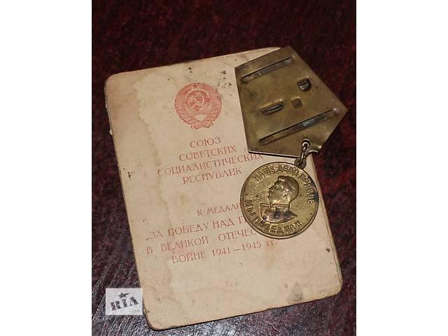 медаль за победу- объявление о продаже  в Харькове