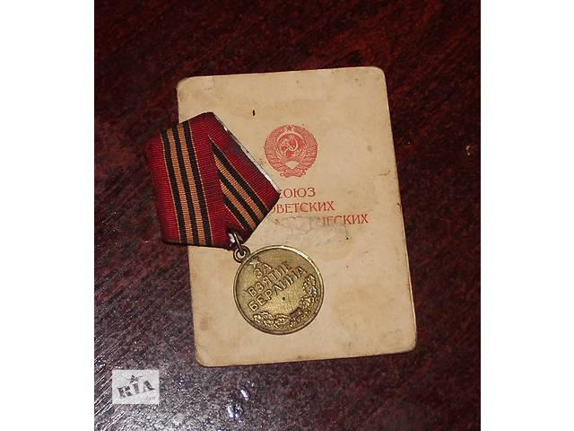 продам медаль за взятие Берлина бу в Харькове